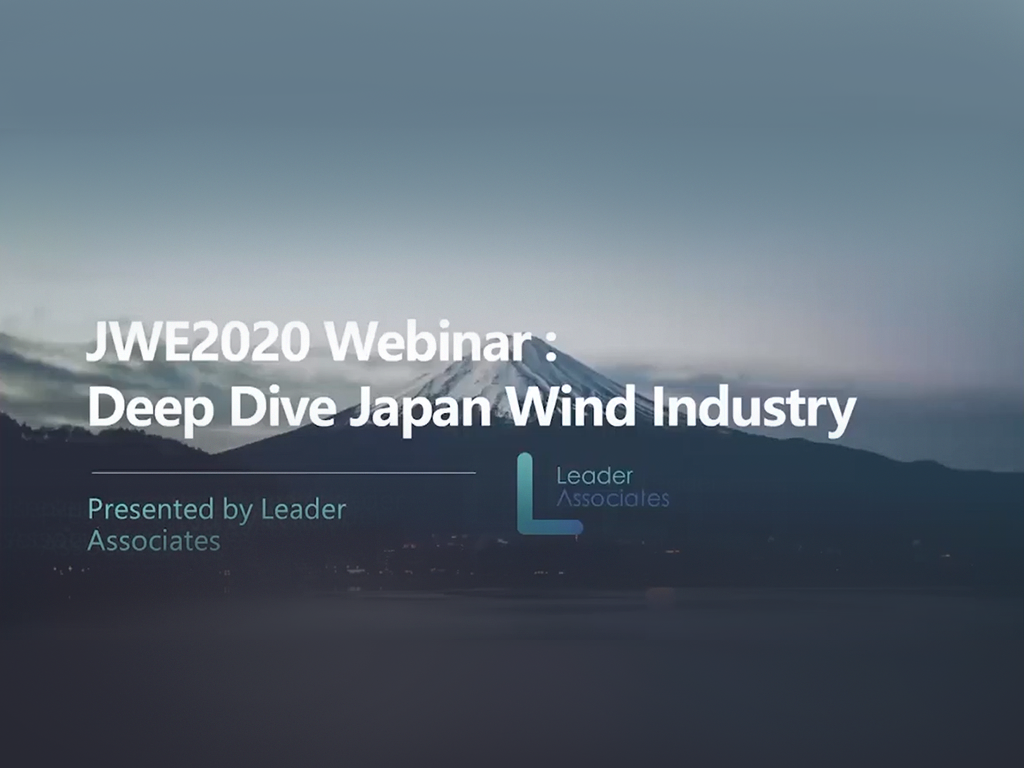 Deep dive Japan Wind Industry 2020